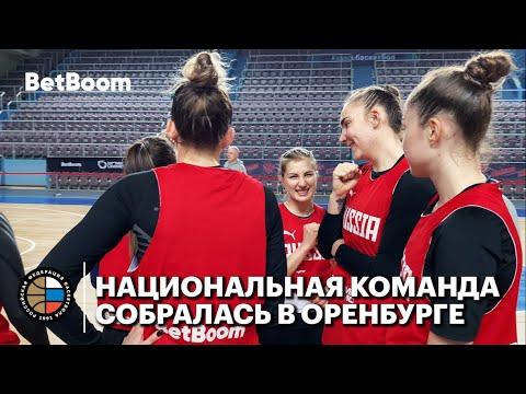 Национальная команда собралась в Оренбурге