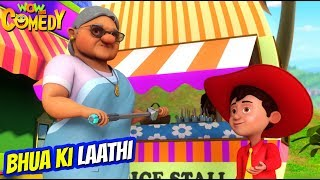 Chacha Bhatija Cartoon in Hindi | Bhua Ki Laathi | Ep 62 | New Cartoons | Wow Kidz Comedy