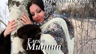 Берёзовый край - Елена Минина
