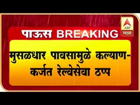 Kalyan Karjat railway service will remain closed for 2 days