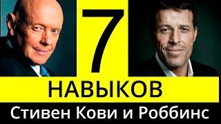 Стивен Кови 7 навыков.  Энтони Роббинс