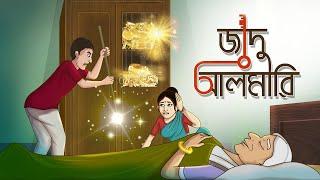 Jadu Almari   Moral Stories   Indian Story   Bangla Golpo   Ssoftoons Golpoguccho Thakurmar jhuli