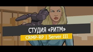 "CRMPRP.RU | Server Three Обзвон лидера ""Ритм"" Jhon_Django"