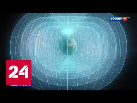 Что происходит с магнитным полем Земли: полюса могут поменяться местами - Россия 24