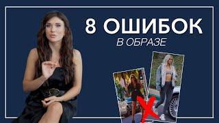 8 ошибок в стиле одежды