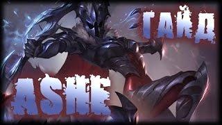 League of Legends #1 [Эш,Гайд]