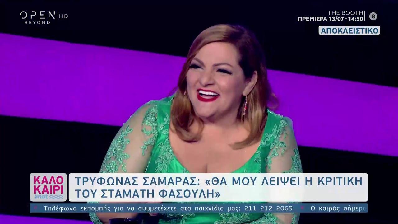 J2US: Τι θα συμβεί στον μεγάλο τελικό - Καλοκαίρι #not 10/7/2020 | OPEN TV