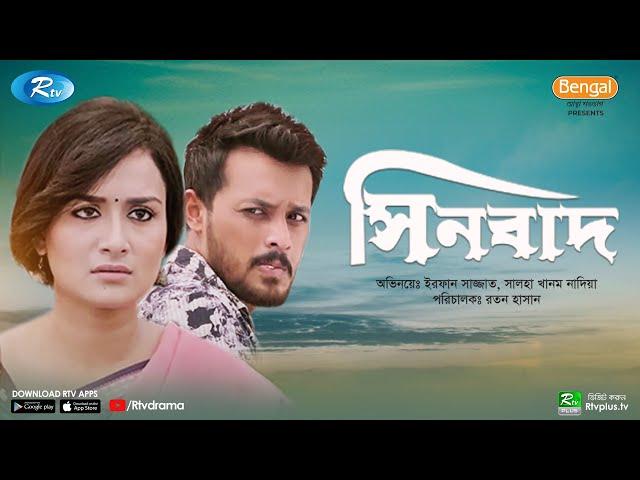 Eid Natok 2020   Sinbad (সিনবাদ)   Ft. Irfan Sajjad, Nadia   Rtv Drama