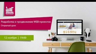 Открытый урок «Разработка и продвижение WEB-проектов»