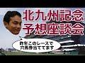 【2018年競馬】昨年は大荒れ!!北九州記念一週間前予想!!
