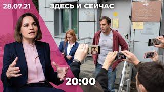 Тихановская встретилась с Байденом. Обыск у Доброхотова. РКН против соцсетей соратников Навального