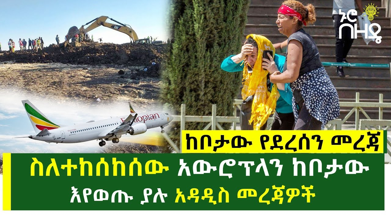 ስለተከሰከሰው አውሮፕላን ከቦታው እየወጡ ያሉ አዳዲስ መረጃዎች | Ethiopian Airlines ET302 Fatal Crash