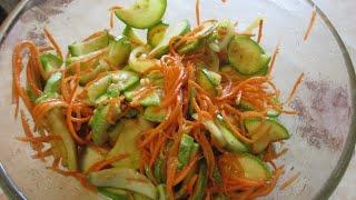 Салат по-корейски из кабачка и морковки
