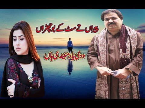 Peran te sat Kay Bochran shafaullah khan rokhri old song