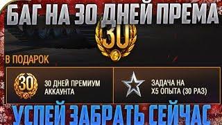 30 ДНЕЙ ПРЕМА НА ХАЛЯВУ, АКЦИИ И СКИДКИ ФЕВРАЛЯ!