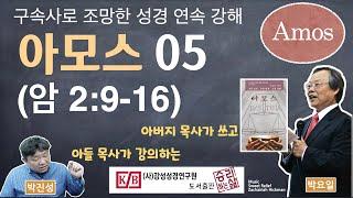 [구속사로 조망한 성경연속강해] 아모스 05 (암 2:…