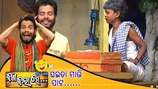 Kana Kalaa Se Ep 12 - Odia Comedy Show | Best Odia Comedy Serial | Pragyan Comedy | Tarang TV
