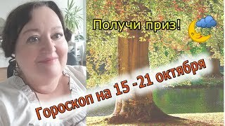 видео Козерог — Гороскоп на неделю для Козерогов — Луна сегодня