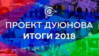 📌 Проект «Двигатели Дуюнова» | Итоги 2018 года