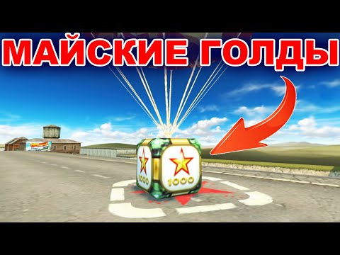 ТАНКИ ОНЛАЙН - СМЕШНОЙ ЗЛП! МАЙСКИЕ ГОЛДЫ Х50