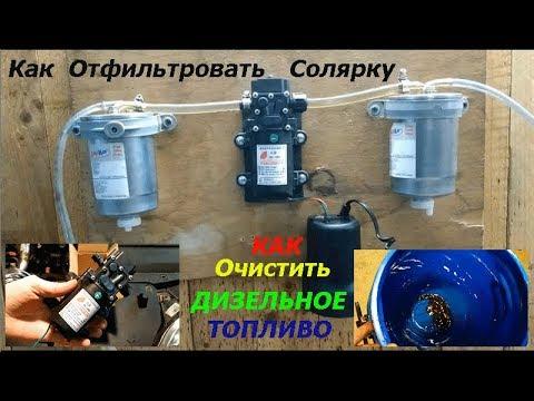 Как Очистить Дизельное топливо.  Фильтруем солярку от грязи и воды. Часть 2.