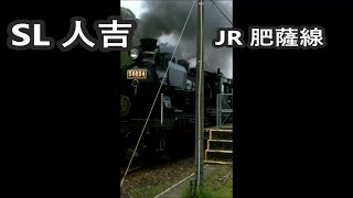SL人吉-人吉駅(JR肥薩線)