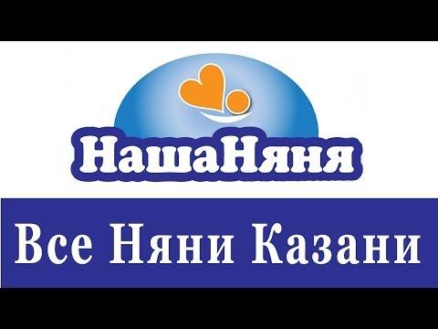 Работа для няни в Казани
