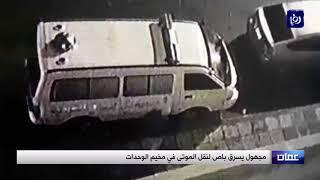 مجهول يسرق باص لنقل الموتى في مخيم الوحدات - (21-1-2018)
