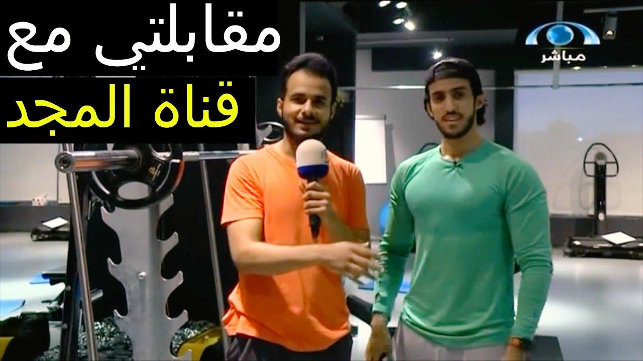 مقابلتي مع قناة المجد وشرح جدول تمرين كامل للمبتدئين