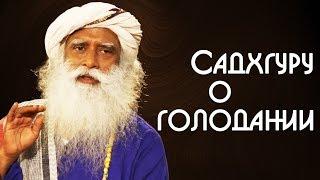 Интервальное голодание и здоровье - Садхгуру на Русском