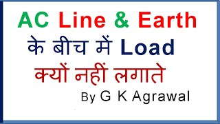 Why no load between Line/Phase & Earth of AC supply, Hindi