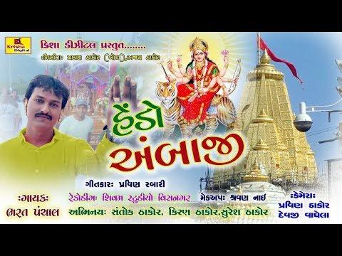 Hedo Ambaji  Bharat Panchal  New Song 2018