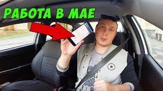 Работа в Яндекс такси, Убер, Ситимобил, Гетт 16 мая (1\3) Камеры Стрит Фалькон
