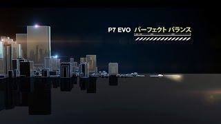イエローハット専売タイヤ ピレリP7EVO(試乗会)