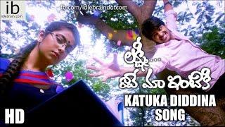 Lakshmi Raave Maa Intiki Katuka Diddina song trailer - idlebrain.com