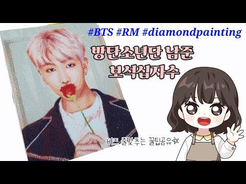 diy|방탄소년단 리더 남준 보석십자수 완성하기(+비즈 줄맞추는 꿀팁)|making BTS RM diamondpainting