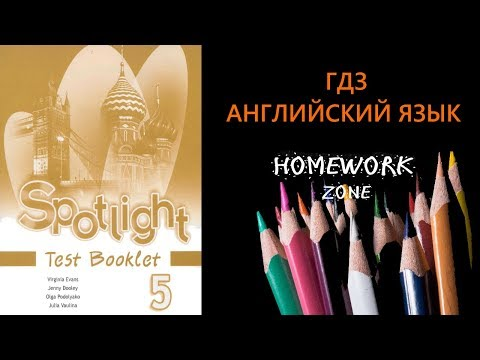 Spotlight 5 класс. Test 1 (A, B)