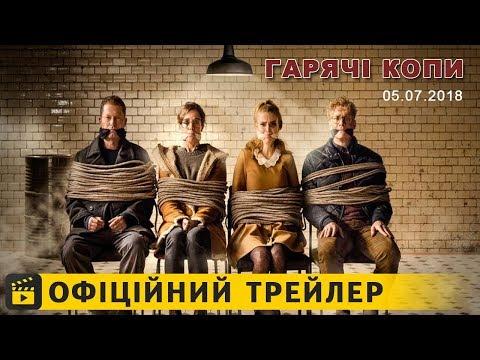 трейлер Гарячі копи (2018) українською