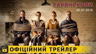 Гарячі копи / Офіційний трейлер українською 2018