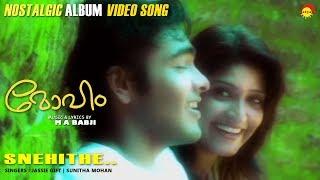 Snehithe Moham Album Song Nostalgic Song M A Babji Jassie Gift Sunitha Mohan