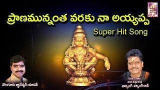 Pranamunnantha varaku Naa Ayyappa//Naarsingi Narsing Rao//Krishna Sai// SVC RECORDING COMPANY