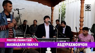 Махмадали Умаров   Абдурахмончон
