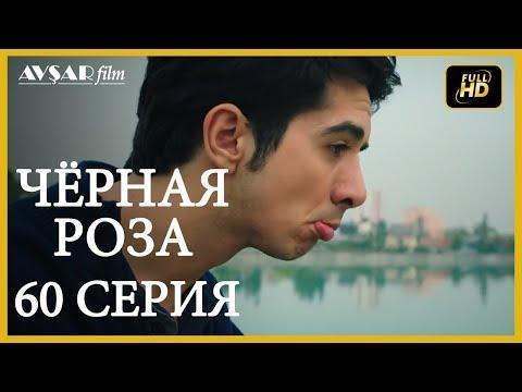 Чёрная роза 60 серия (Русский субтитр)