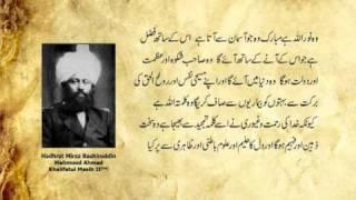 Divine Revelation Concerning Hadhrat Mulseh Maud (ra) (Urdu)
