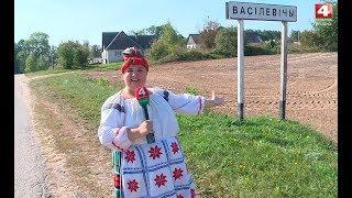 Надежда на село. Василевичи. 24.09.2018