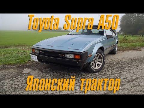 Toyota Supra второго поколения - японский трактор [BMIRussian]