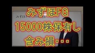 みずほFGを15000株保有し含み損。どうしたらいいでしょうか