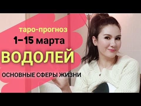ВОДОЛЕЙ ТАРО ПРОГНОЗ 1~15 МАРТА 2020   Основные сферы жизни