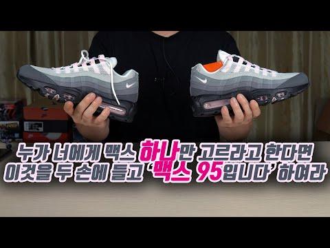에어 맥스 95 딸기맛 제티[나이키 썸머위크 강추템] AIR MAX 95 PINK FOAM