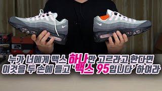 에어 맥스 95 딸기맛 제티[나이키 썸머위크 강추템] …